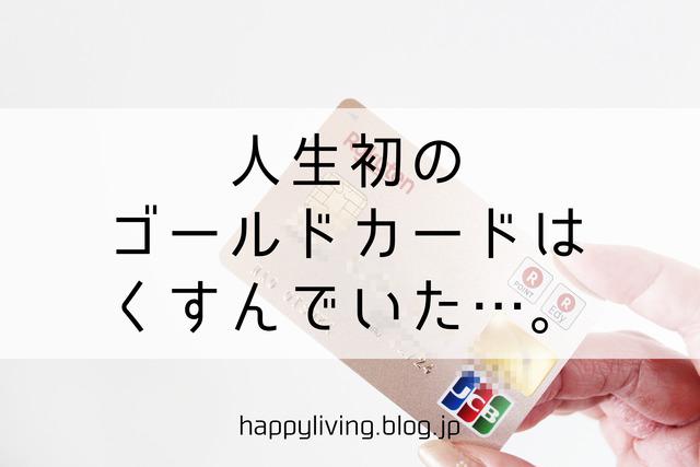 楽天ゴールドカード お得 メリット 特典 切換え (2)