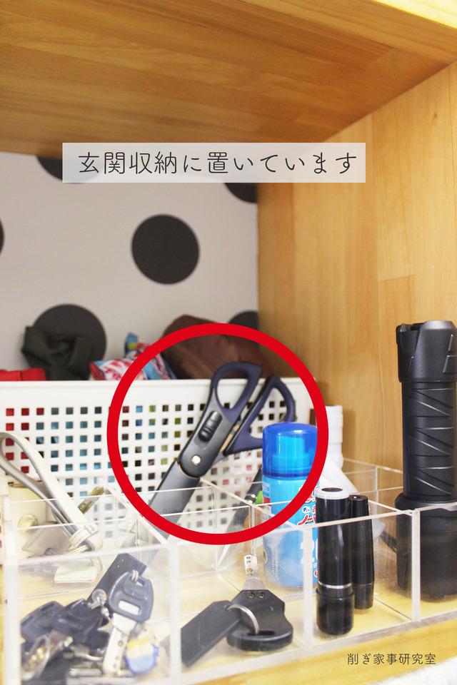 ハコアケ コクヨ ハサミ5