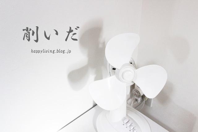 扇風機 掃除 ホコリ (6)
