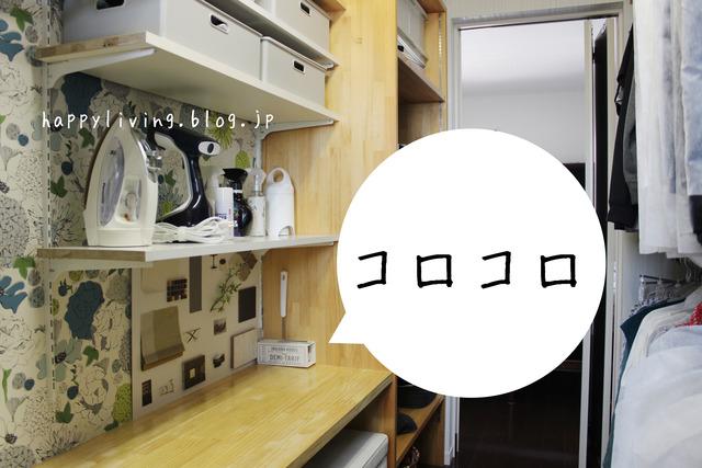 コロコロ 収納 洋服 手入れ 耐震ジェル 収納アイデア (1)