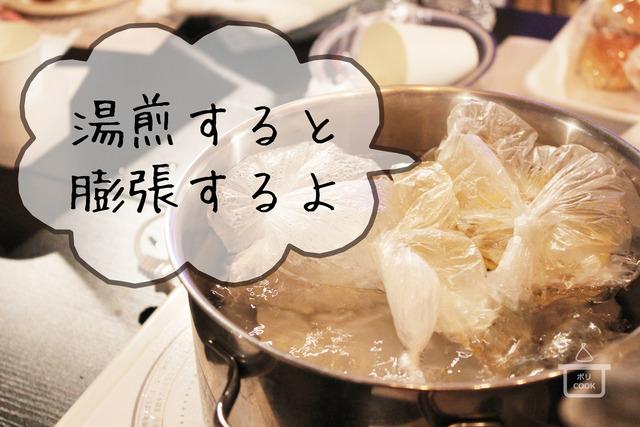 ポリCOOK ポリクック 湯煎調理 ポリ袋料理 (4)