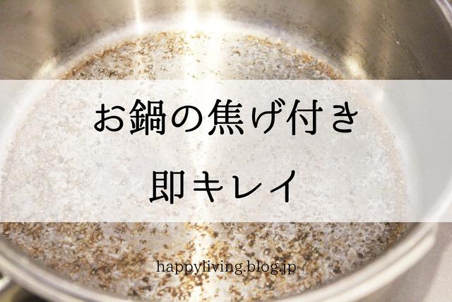 鍋 焦げつき 落とす 洗剤 スポンジ (2)