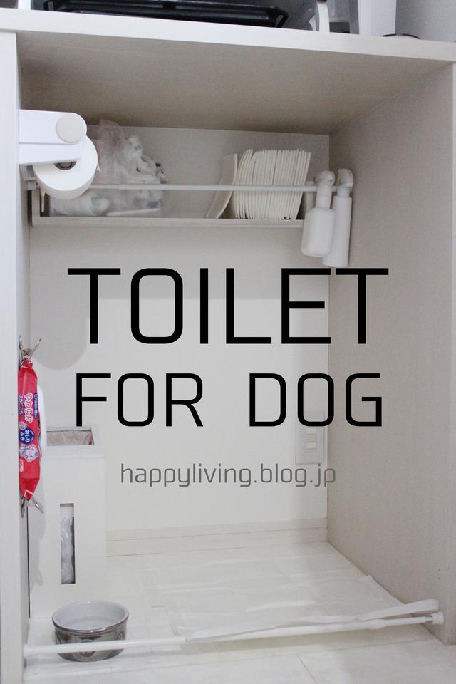 犬のトイレ トイレシート 選び方 レギュラー 山善 (1)