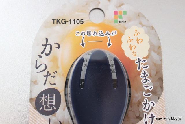 卵かけご飯 TKG からだ想いスプーン (3)