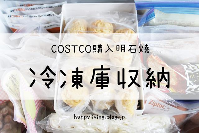 コストコ 明石焼き 冷凍庫収納 片付けのコツ (3)
