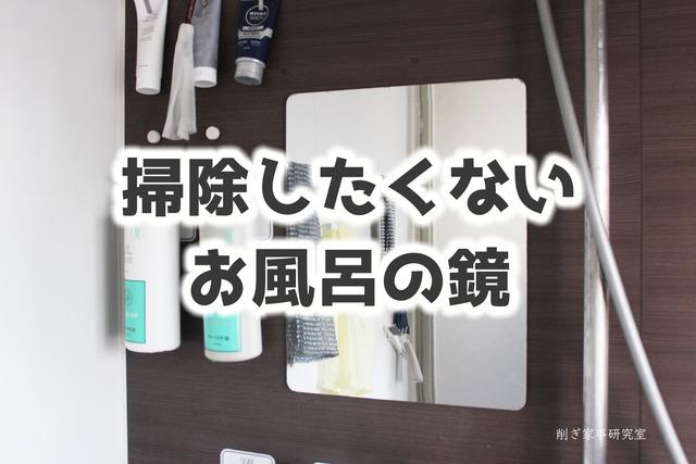 お風呂掃除4