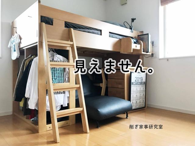 壁紙屋本舗 DIY あまり 子供部屋 (2)