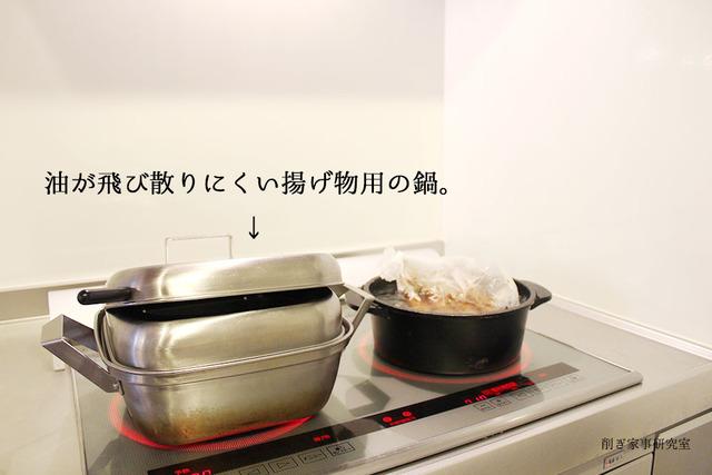 削ぎ活 鍋 減らす 片付け (5)