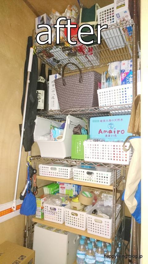 整理収納サービス 片付け 廊下 パントリー (2)