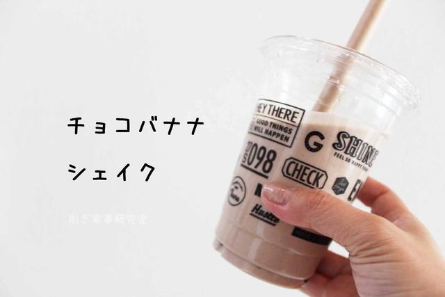 タピオカ 冷凍 モチモチ おいしい 楽天 セリア (6)
