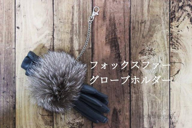 革手袋 グローブホルダー 冬小物 (4)