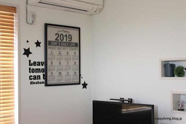 セリア 年間カレンダー フレーム 子供部屋 シンプル (6)