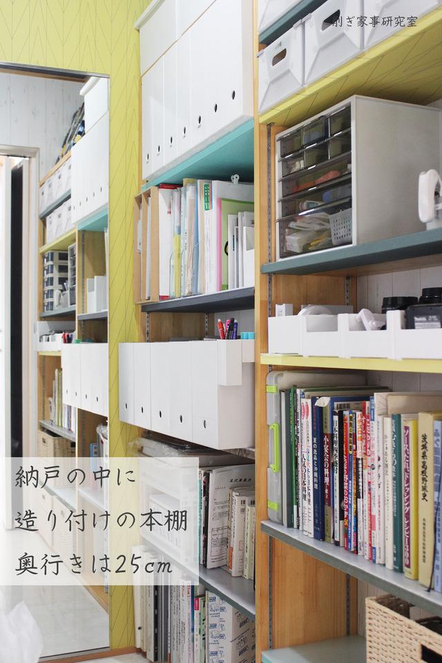 本棚 サイズ3
