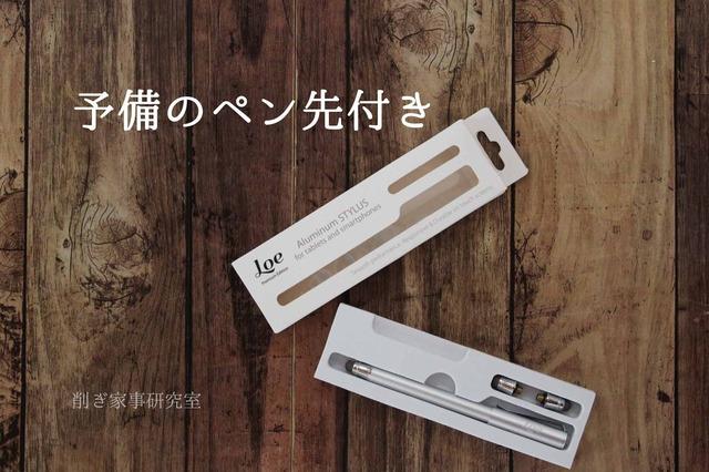 LOE タッチペン スマホ タブレット (5)