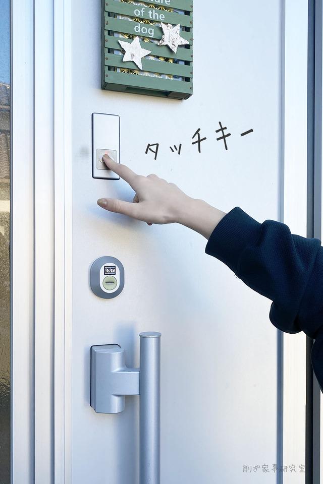 注文住宅 玄関2