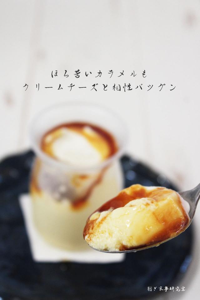 冷凍プリン6