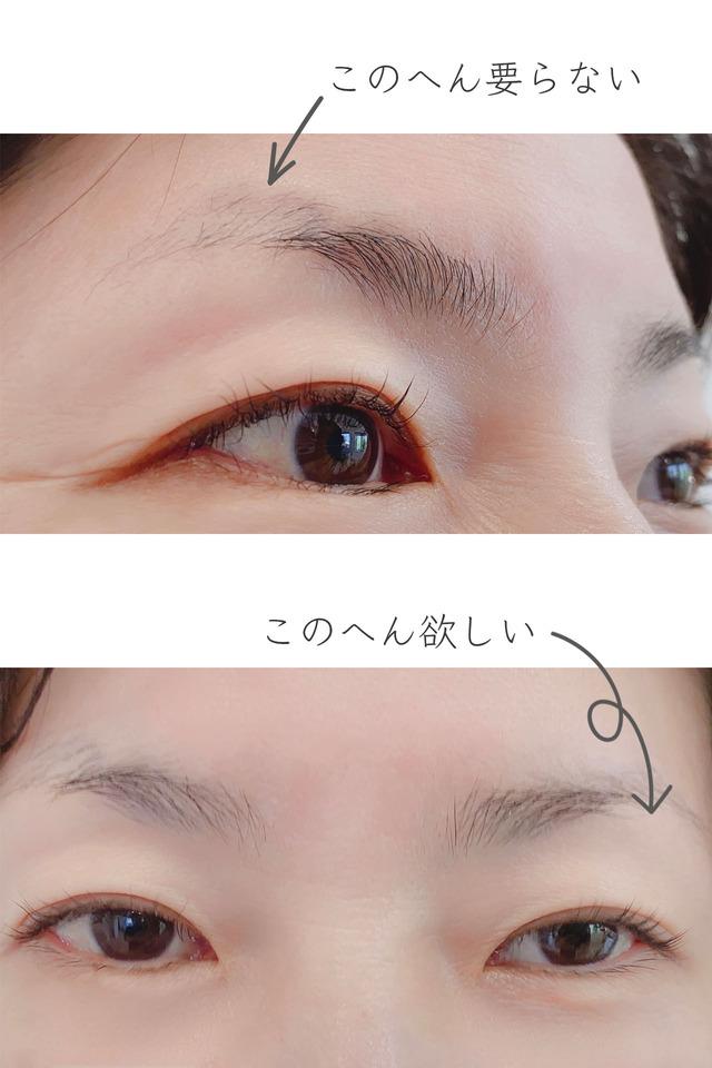 眉毛サロン3