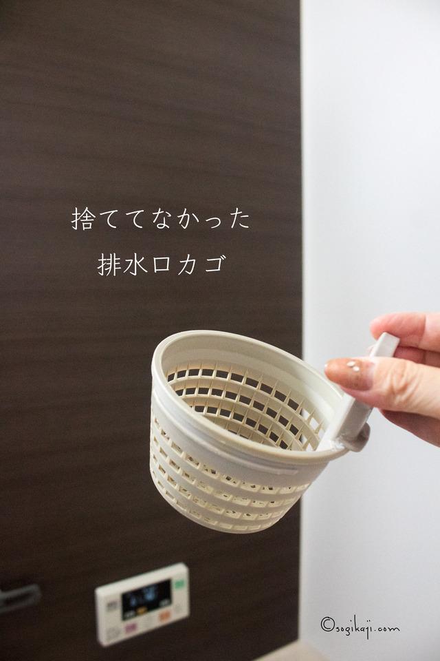お風呂-排水口-掃除6