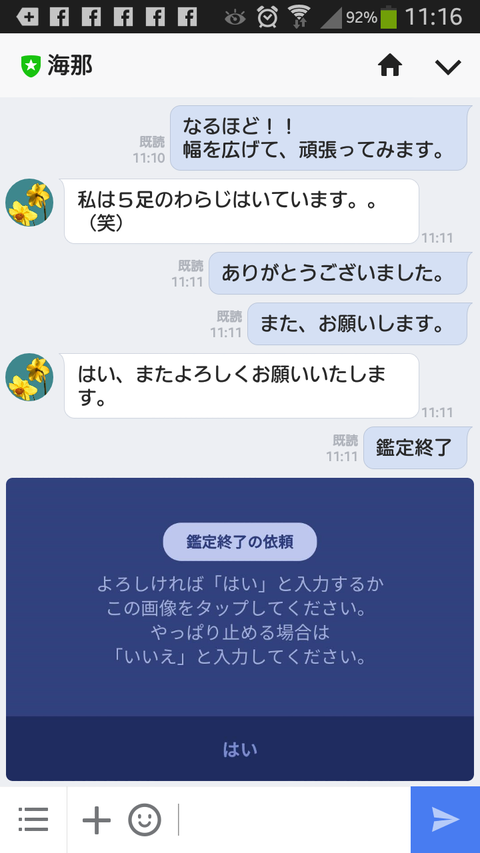 Screenshot_2016-10-10-11-17-04