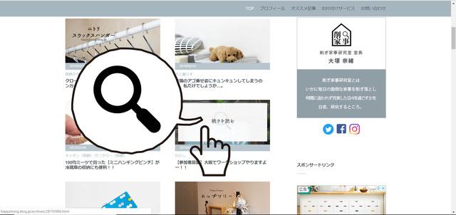 ブログ HappyLiving ヘッダー アイコン 削ぎ家事 (5)