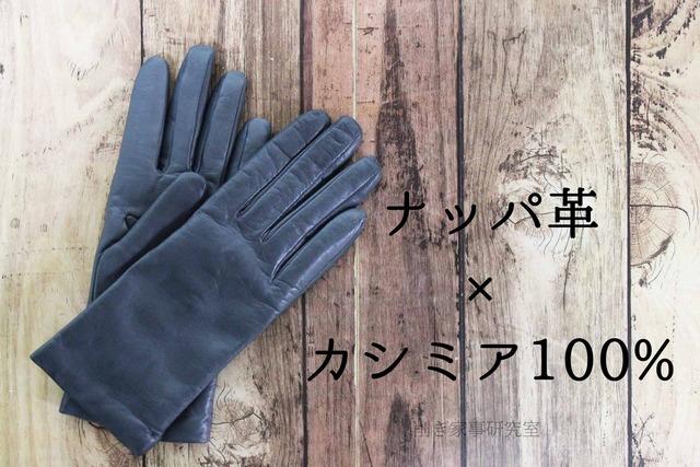 革手袋 グローブホルダー 冬小物 (2)