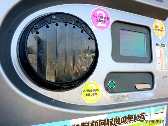 ペットボトル リサイクル 面倒 ポイント 買い物カゴ収納 (5)