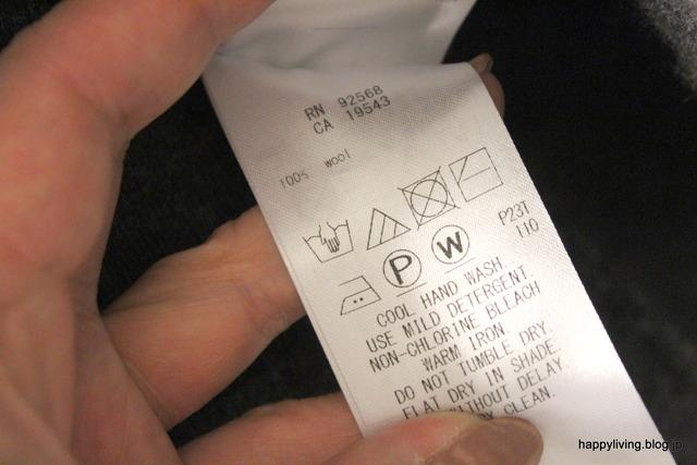 縮んだ セーター コート 戻す コンディショナー (2)