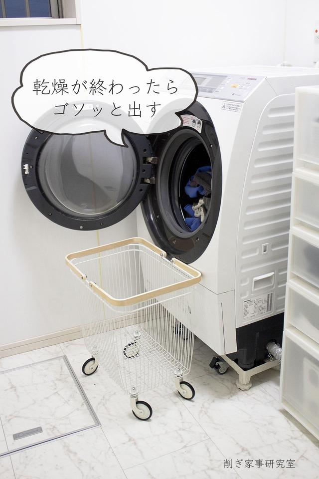 洗濯カゴ3