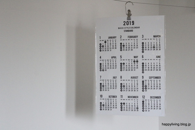 セリア 年間カレンダー フレーム 子供部屋 シンプル (1)