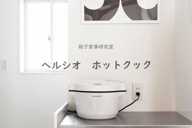 ホットクック おいしい 便利 削ぎ家事 調理家電 (18)