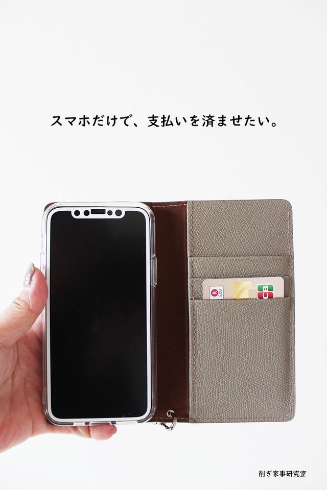 ミニ財布 デメリット スマホケース キャッシュレス (6)