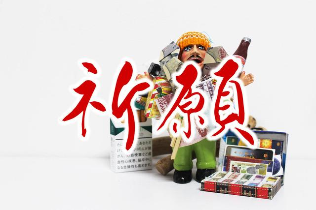 エケコ人形5