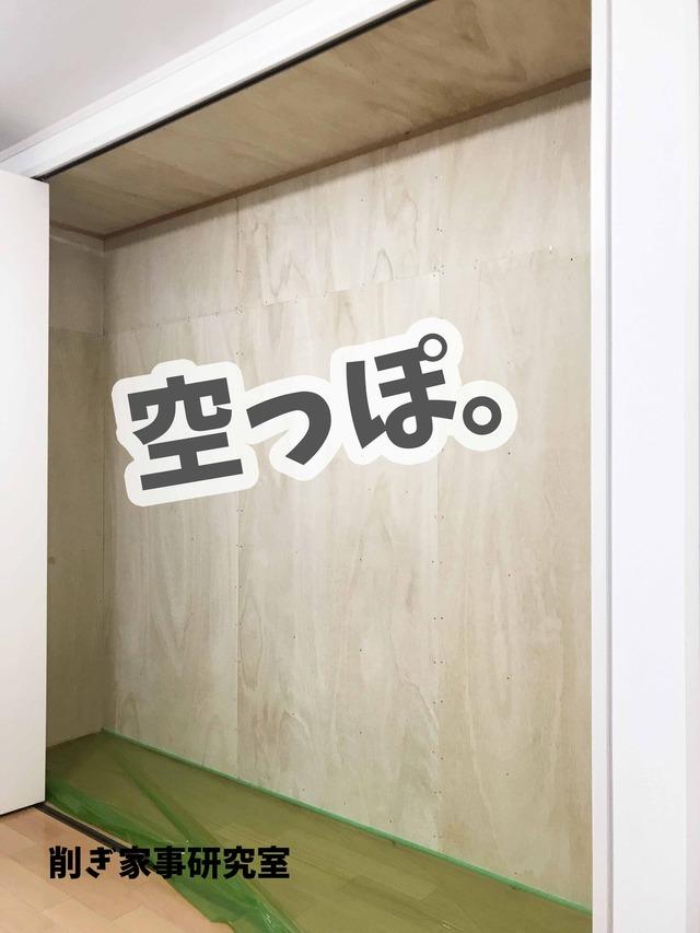 壁紙 DIY クローゼット 女の子 子供部屋 (1)