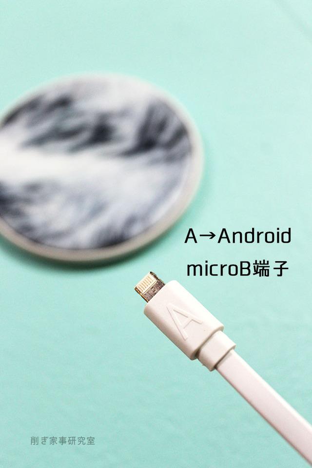 ダイソー iPhone android ケーブル 1本 (5)