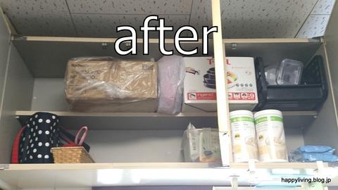 整理収納サービス モニター様 茨城 キッチン (22)