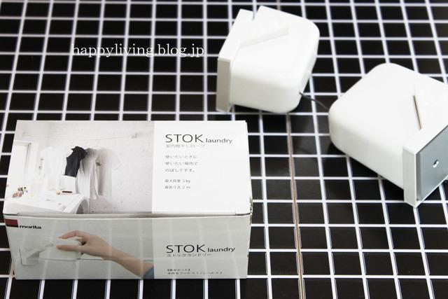 Pid4m STOK laundry 室内干し ワイヤー物干し (3)