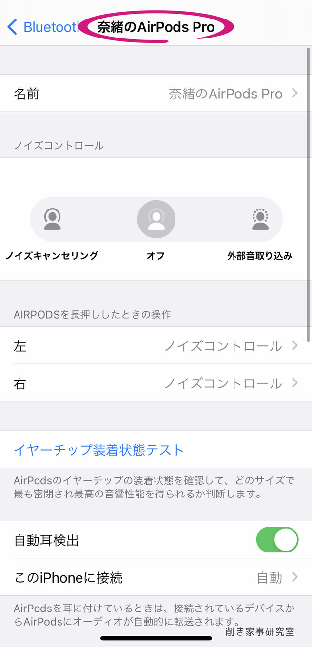 AirPodsPro AirBass2