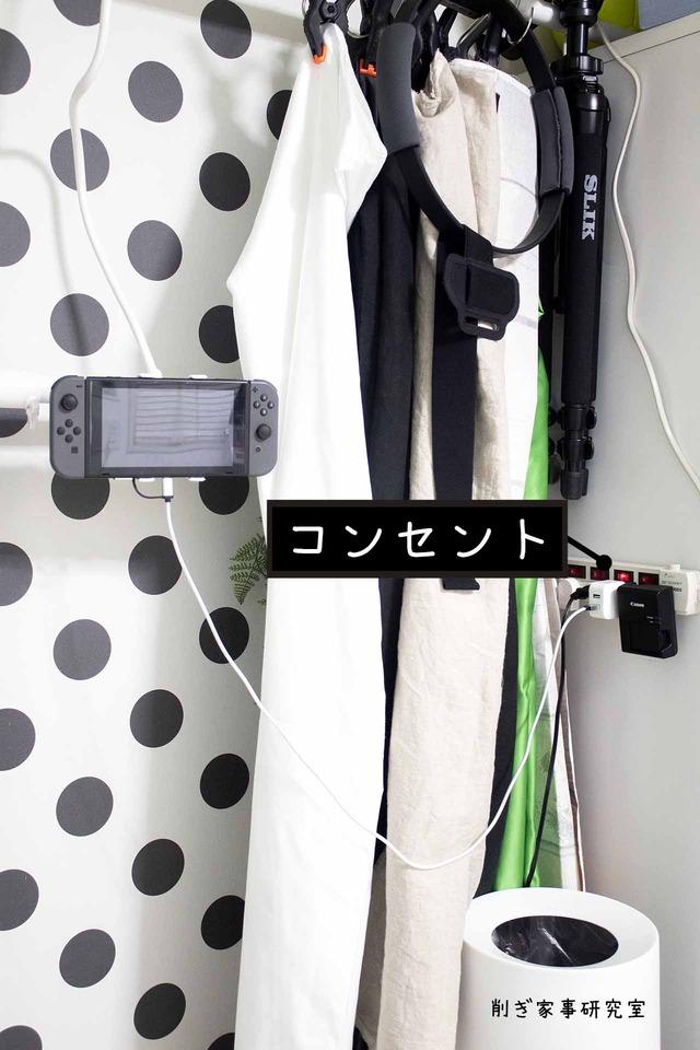 Switch修理5