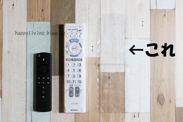 fire TV スティック リモコン用ラップフィルム サイズ 汚れ防止 (2)