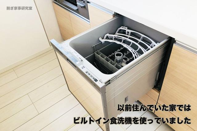 食洗機 家づくり3