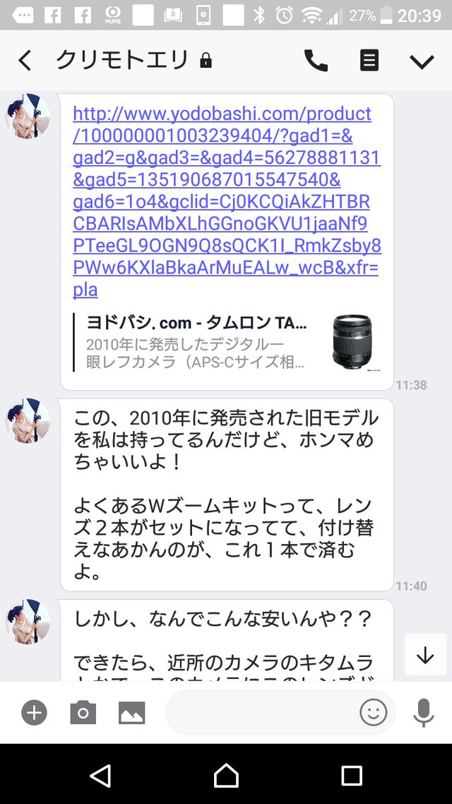 カメラ 栗本恵里 整理収納アドバイザー 大塚奈緒 (2)