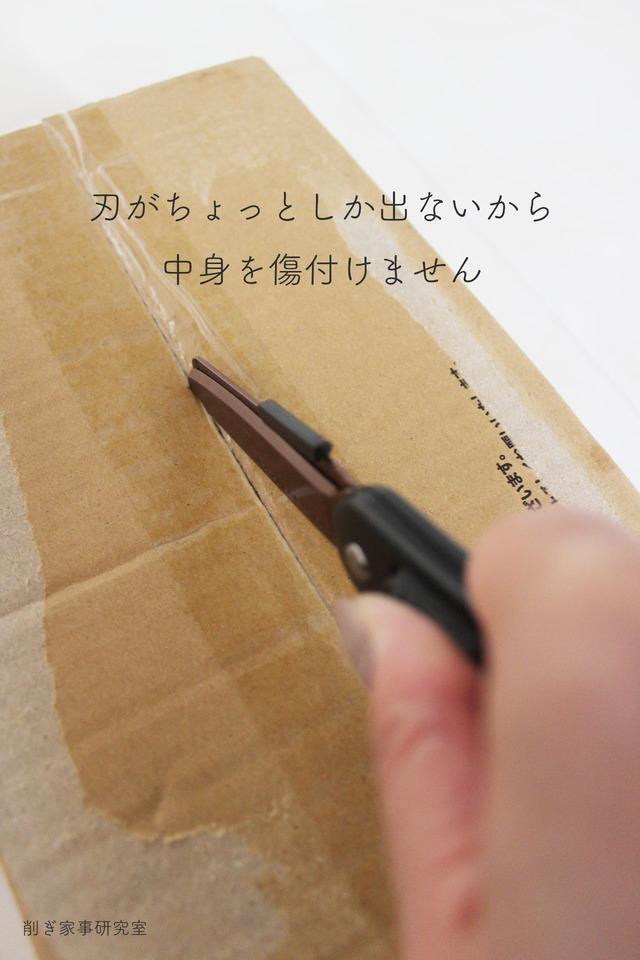 ハコアケ コクヨ ハサミ8
