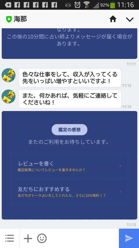 Screenshot_2016-10-10-11-17-24