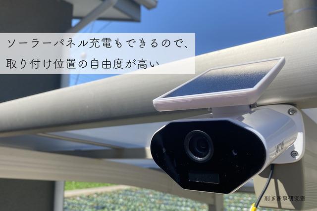 置き配 防犯カメラ5
