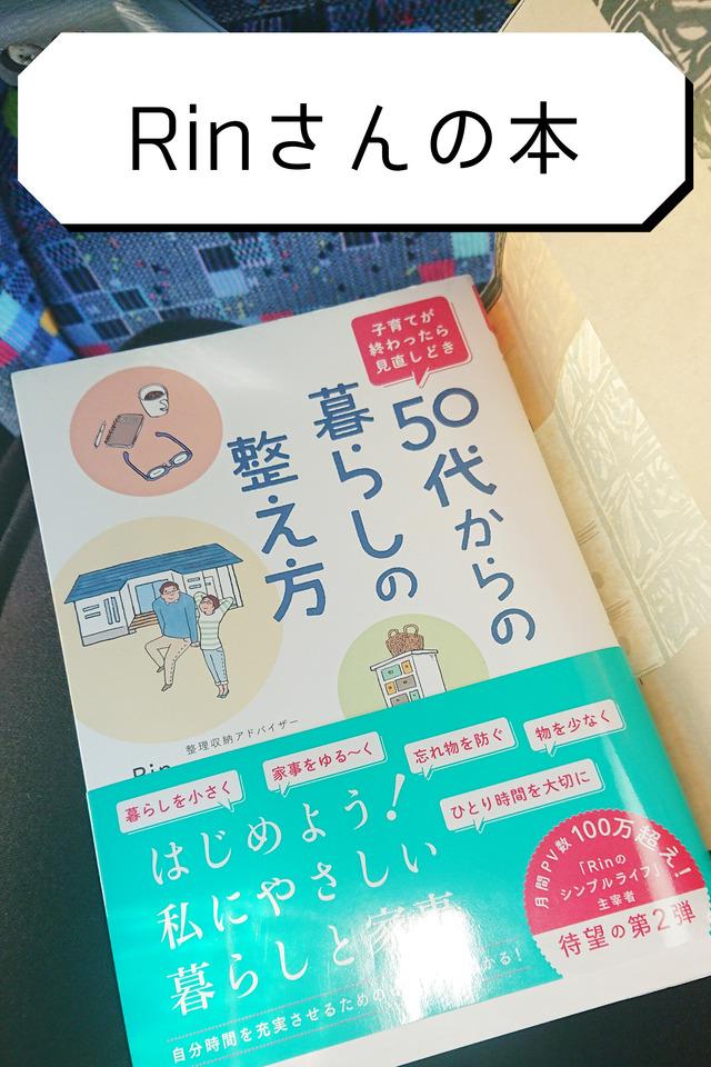Rin 50代からの暮らしの整え方 シンプルライフ 本