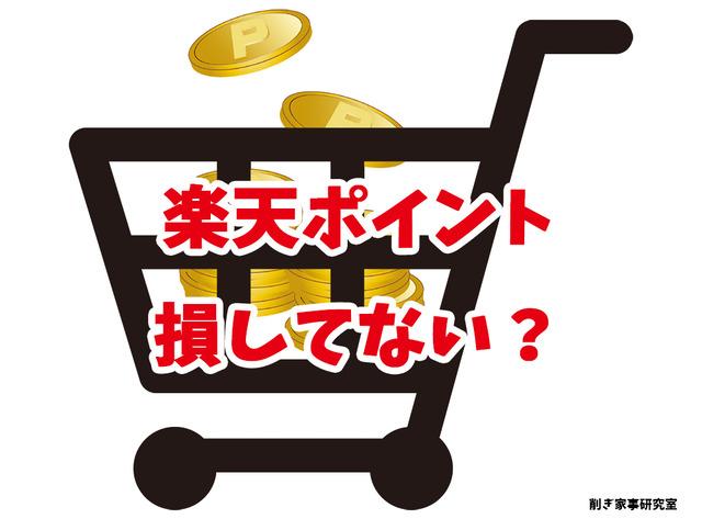 Rebates(リーベイツ) 楽天ポイント お得 経由 (8)