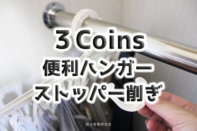 3コインズ ハンガー15