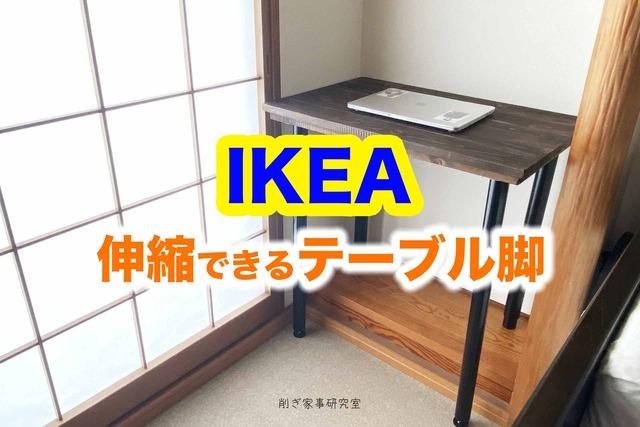 IKEA 伸縮テーブル脚1