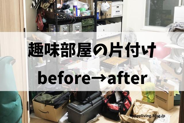 山善おうちスッキリプロジェクト 整理収納 片付けモニター (1)