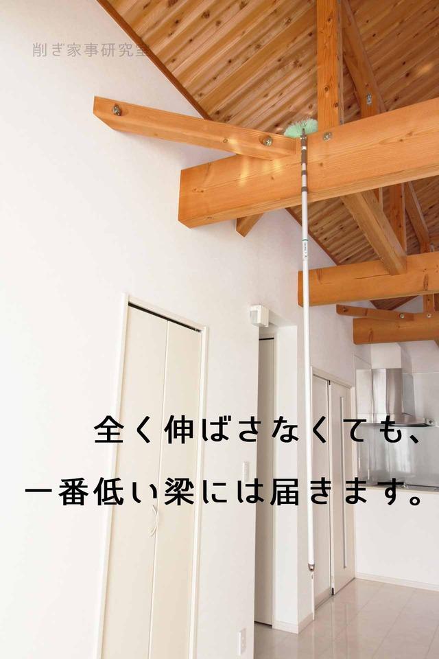 吹き抜け掃除 梁 高い場所 ホコリ (3)